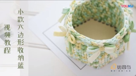 如意鸟 布条线手工编织小六边形收纳篮