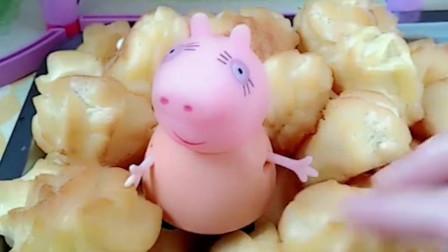 猪妈妈做了好多泡芙,佩奇和爸爸吃的时候泡芙里面没奶油,乔治偷偷把奶油都吃了哦!