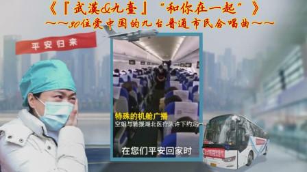 """""""武汉&吉林·长春·九台""""和你在一起 - 爱中国的30名九台普通公民 MV 单曲版"""