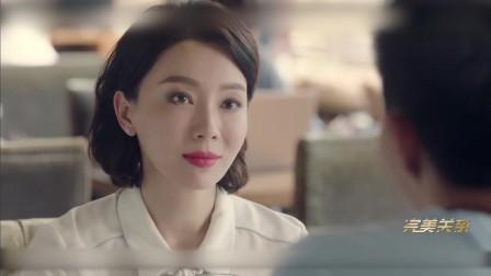 完美关系:斯黛拉叶东烈终于约会,榴莲蛋糕好吃吗?