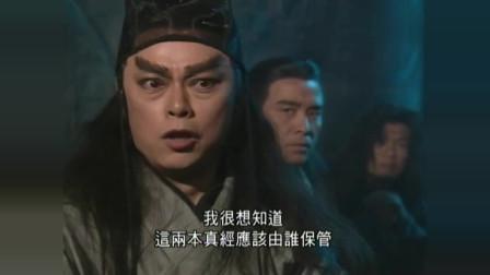 港剧:东邪,西毒,南帝,北丐,中神通,老顽童一起发现九阴真经