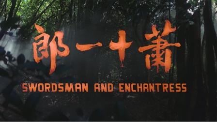 【邵氏】1978萧十一郎(1080P高清修复)狄龙、井莉、刘永、李丽丽