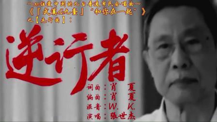 """""""武汉&吉林·长春·九台""""和你在一起 - 爱中国的30名九台普通公民正式版MV之《先行曲 - 逆行者》"""
