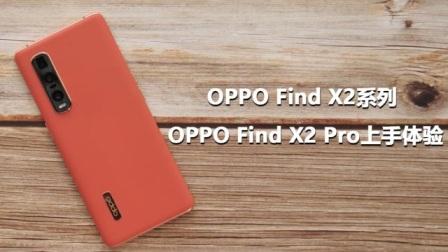 OPPO Find X2系列|OPPO Find X2 Pro上手体验