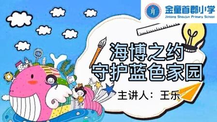 """国家海洋博物馆首届——""""海洋""""主题少儿绘画征集"""