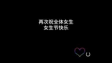 2020THU生95女生节快乐!