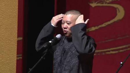 郭德纲:于谦的祖父开始负责冷宫冷气,后来掌握实权负责鹤顶红的品鉴,于谦:这是得罪人了吧