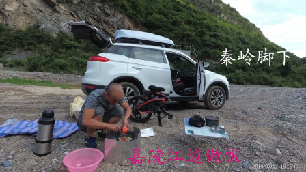 一人一车 36天四川新疆床车自驾第2天(4)秦岭嘉陵江畔晚餐露营