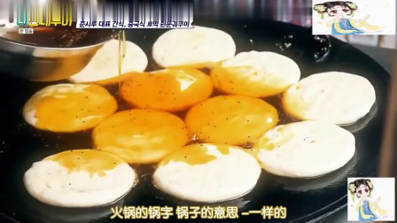 韩国艺人品尝中国成都代表小吃军屯锅盔, 历史由来还有这种典故