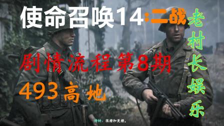 老村长娱乐二战: 剧情流程第八期 493高地
