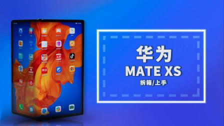 【开箱】加价购买的华为Mate Xs 5G可折叠全面屏手机