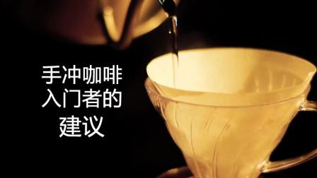 器材选择:手冲咖啡入门者的一些建议