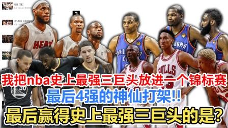 【RD】我把NBA史上所有最强三巨头放入一个锦标赛...最后4强的恶战!!最终赢得史上最强三巨头的是?