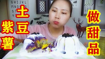 """半夜想吃甜品,用紫薯做了两个""""蛋糕""""【吃播大白】"""