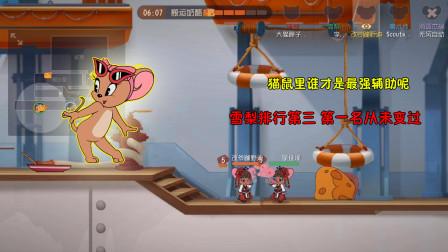 猫和老鼠:猫鼠里谁才是最强辅助 老牛仔最强 也只能第二