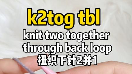编织英语101:英文中的tbl如何编织,拓展四种扭针织法
