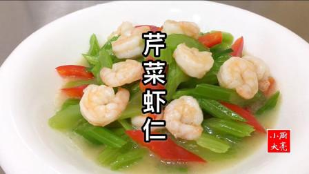 芹菜虾仁这样做,无需太多调料,原滋原味,看着就有食欲