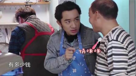亲爱的来吃饭:王祖蓝与大厨热聊,上海女婿岳父藏私房钱都是那么的相似
