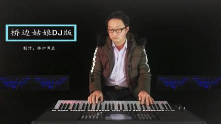 桥边姑娘DJ版电子琴音乐