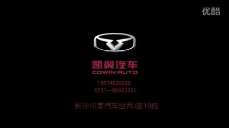 凯翼智能汽车湖南第一经销商长沙泰盈4s店宣传片