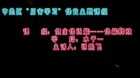 """市南区""""居家学习""""体育主题课程 香港路小学飞"""