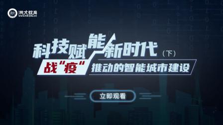 """洪榕:科技赋能新时代,战""""疫""""推动的智能城市建设(下)"""