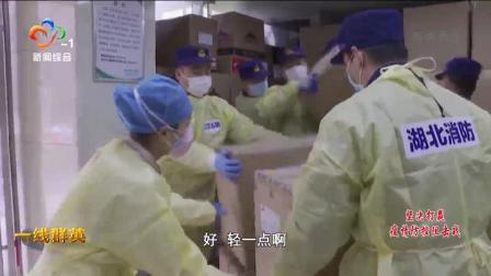 武汉市三医院恢复普通门诊 119党员突击队协助转运物资