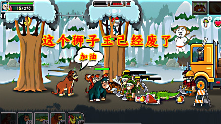 猴子传奇05:堂堂狮子王在边上喊加油  迷子游戏解说