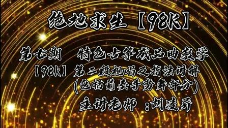凌异音乐工作室 第七期 古筝成品曲教学(三)   乐曲 绝地求生【98k】第二段视唱及指法讲解 (包括前奏手势舞部分) 主讲老师:胡凌异  胡老师课堂