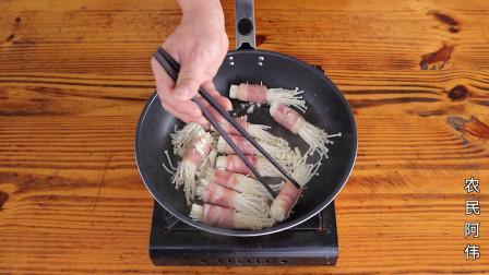 培根金针菇卷,做法简单易学,家里大人小孩都喜欢