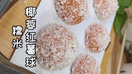 椰蓉的香气伴着糯米红薯的甘甜,这就是糯米椰蓉红薯球让人停不下来的理由