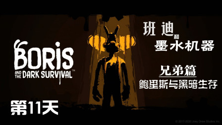 【小握解说】《鲍里斯与黑暗生存》第11天:最惊险的马拉松长跑