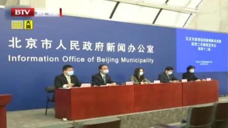 首都经济报道 2020 北京:市民可要求家政公司提供家政员的返京行程及隔离信息