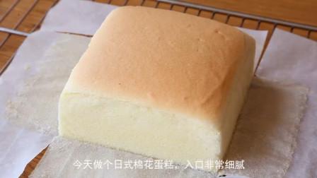 像棉花一样柔软的日式棉花蛋糕,快来试试吧