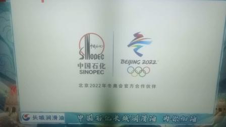 本节目由了不起的长城润滑油指定赞助播出 中国石化长城润滑油 为你加油