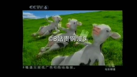 2003年伊利纯牛奶广告