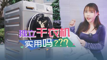 【家电】有了洗烘一体机,闪闪还买独立「干衣机」是在浪费钱嘛