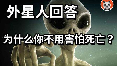 外星人回答  为什么不不用害怕死亡