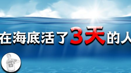 人类奇迹,在海底存活了3天的人