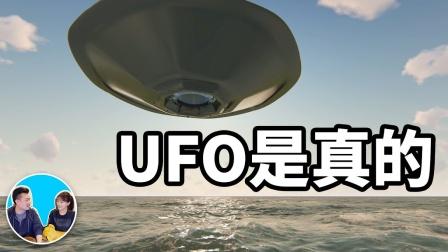 """美国海军承认了UFO的存在,""""它们""""的科技远远在我们之上 - 老高与小茉 Mr & Mrs Gao 2019.09.25"""