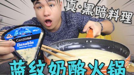 """【真·黑暗料理】在家用""""蓝纹奶酪""""做芝士火锅,倒进去那一瞬间,锅都变色了!"""