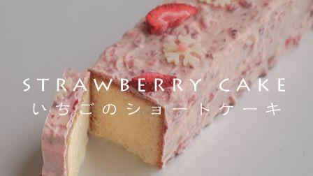 【草莓大理石磅蛋糕】作为基础中的蛋糕,真的很美味