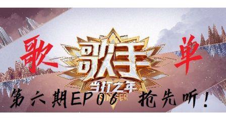 【歌手2020当打之年】第六期EP06歌单抢先听 花花华晨宇又唱新歌?!!