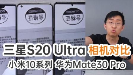 科技美学直播 三星S20U拍照对比小米10 华为Mate30