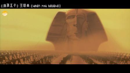 【埃及王子】主题曲《when you believe》两大天后玛利亚·凯莉&惠特尼·休斯顿的世纪演唱