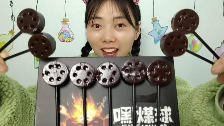 """美食开箱:小姐姐试吃""""创意煤球棒棒糖"""",焦糖味香浓,似黑藕段"""