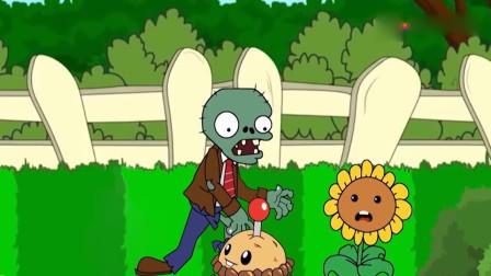 植物大战僵尸:小鬼僵尸派出光头僵尸进攻植物家园
