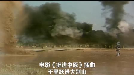 国产七十年代电影《挺进中原》插曲:千里跃进大别山