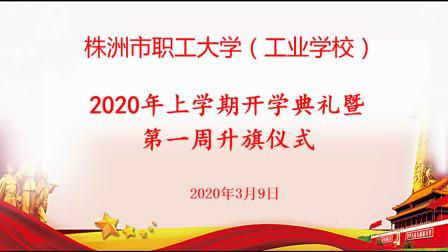 株洲市职工大学(工业学校)2020年开学典礼暨第一次升旗仪式