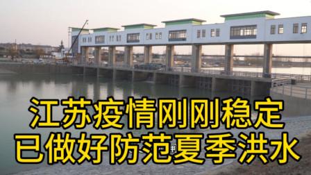 江苏疫情已稳定 为预防夏季沂河洪水.已提前做好闸门维护维修